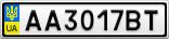 Номерной знак - AA3017BT