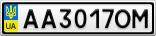Номерной знак - AA3017OM