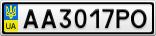 Номерной знак - AA3017PO
