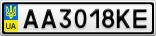 Номерной знак - AA3018KE