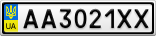 Номерной знак - AA3021XX