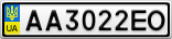 Номерной знак - AA3022EO