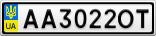 Номерной знак - AA3022OT