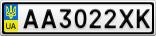 Номерной знак - AA3022XK