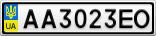 Номерной знак - AA3023EO