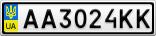 Номерной знак - AA3024KK