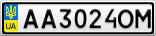 Номерной знак - AA3024OM