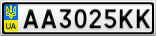 Номерной знак - AA3025KK