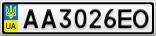 Номерной знак - AA3026EO