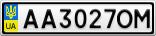 Номерной знак - AA3027OM