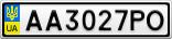 Номерной знак - AA3027PO