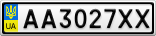 Номерной знак - AA3027XX