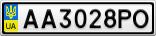 Номерной знак - AA3028PO