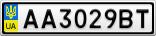 Номерной знак - AA3029BT
