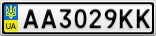 Номерной знак - AA3029KK