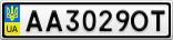 Номерной знак - AA3029OT