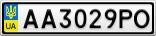 Номерной знак - AA3029PO