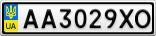 Номерной знак - AA3029XO