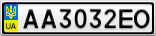 Номерной знак - AA3032EO