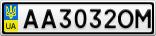 Номерной знак - AA3032OM