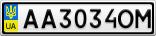 Номерной знак - AA3034OM
