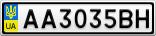 Номерной знак - AA3035BH