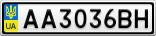 Номерной знак - AA3036BH