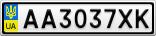 Номерной знак - AA3037XK