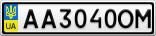 Номерной знак - AA3040OM