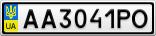 Номерной знак - AA3041PO