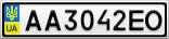 Номерной знак - AA3042EO