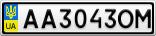 Номерной знак - AA3043OM
