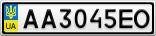 Номерной знак - AA3045EO