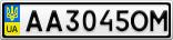 Номерной знак - AA3045OM