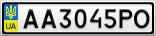 Номерной знак - AA3045PO