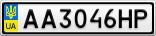 Номерной знак - AA3046HP
