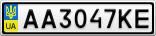 Номерной знак - AA3047KE
