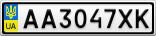 Номерной знак - AA3047XK