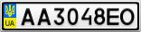 Номерной знак - AA3048EO