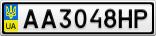 Номерной знак - AA3048HP
