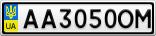 Номерной знак - AA3050OM