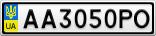 Номерной знак - AA3050PO