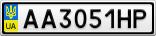 Номерной знак - AA3051HP