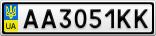 Номерной знак - AA3051KK