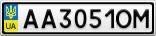Номерной знак - AA3051OM