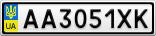 Номерной знак - AA3051XK
