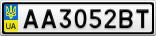 Номерной знак - AA3052BT