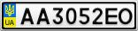Номерной знак - AA3052EO