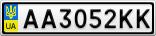 Номерной знак - AA3052KK