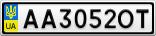 Номерной знак - AA3052OT